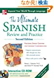 Ultimate Spanish Review and Practice with CD-ROM, Second Edition (UItimate Review &amp; Reference Series)