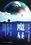Magic daytime(Chinese Edition)