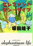 エレファントマン・ライフ / 坂田 靖子 のシリーズ情報を見る