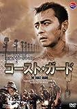 コースト・ガード 【韓流Hit ! 】 [DVD]