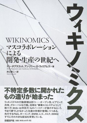 ウィキノミクス マスコラボレーションによる開発・生産の世紀へ
