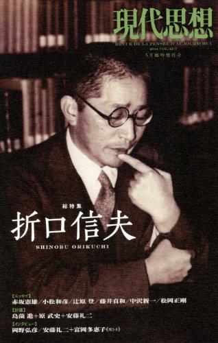 現代思想 2014年5月臨時増刊号 総特集◎折口信夫