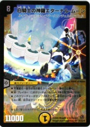 デュエルマスターズ 白騎士の神羅エターナル・ムーン スーパーレア (特典付:プロモーションカード、希少カード画像) 《ギフト》
