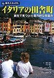 旅名人ブックス47 イタリアの田舎町 第3版(改訂新版)