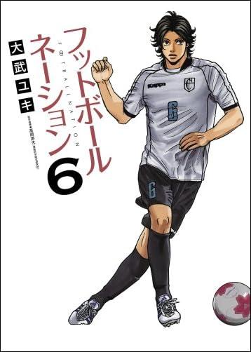 フットボールネーション 6 (ビッグコミックス)