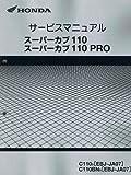 ホンダ スーパーカブ110 PRO(EBJ-JA07) サービスマニュアル/整備書 60KWV00 c