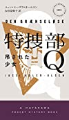 特捜部Q―吊された少女― (ハヤカワ・ポケット・ミステリ)