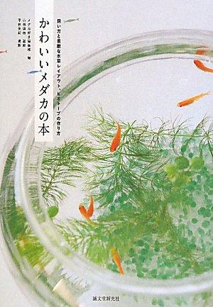 かわいいメダカの本―飼い方と素敵な水草レイアウト、ビオトープの作り方