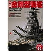 金剛型戦艦―日本戦艦史に燦然と輝く功多き歴戦艦の全軌跡 (歴史群像 太平洋戦史シリーズ Vol. 65)