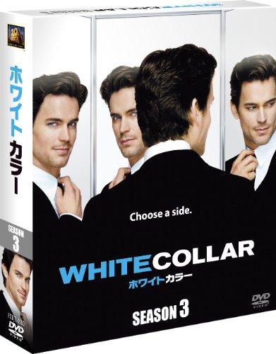 ホワイトカラー シーズン3
