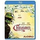 チャイナタウン [Blu-ray]