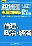 大学入試センター試験実戦問題集倫理,政治・経済 2014 (大学入試完全対策シリーズ)