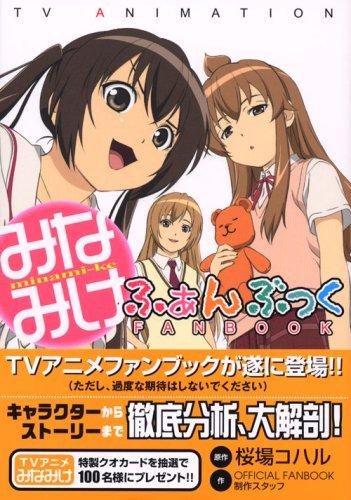 TV ANIMATIONみなみけふぁんぶっく (KCデラックス)