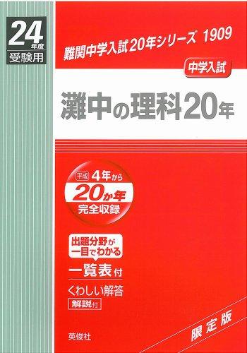赤本1909 灘中の理科20年 (24年度受験用)