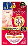 Kose Clearturn Eye Zone Mask - 32pc