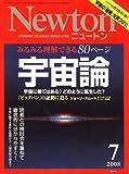 Newton (ニュートン) 2008年 07月号 [雑誌]