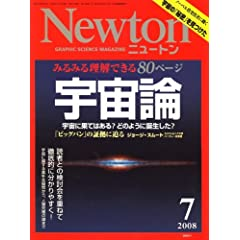 Newton (ニュートン) 2008年 07月号 [雑誌] (雑誌)