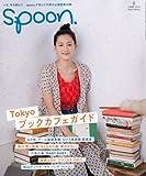 spoon. (スプーン) 2011年 06月号 [雑誌]