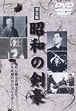 DVD>昭和の剣豪 (<DVD>)