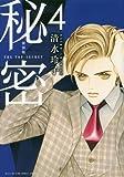 新装版 秘密 THE TOP SECRET 4 (花とゆめコミックス)