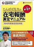 たんぽぽ先生の在宅報酬算定マニュアル 第4版 (NHCスタートアップシリーズ)