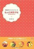 私の広東語手帖―単語絵本とかんたんフレーズ (CDブック)