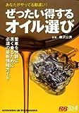ぜったい得するオイル選び (別冊ベストカー 赤バッジシリーズ 324)