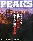 PEAKS (ピークス) 2014年 12月号