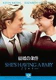 結婚の条件 [DVD]