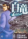 白竜LEGEND 3巻 (ニチブンコミックス)