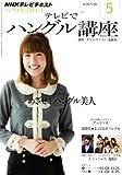 NHK テレビでハングル講座 2011年 05月号 [雑誌]