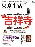 東京生活 no.24 (2007)―東京の街を歩く、食べる、学ぶ… (24) (エイムック 1356)