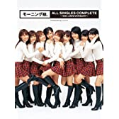 モーニング娘。ALL SINGLES COMPLETE~10th ANNIVERSARY~(初回生産限定盤)(DVD付)