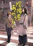 陰陽屋あやうし (ポプラ文庫ピュアフル)