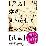 Amazon.co.jp: 【至急】塩を止められて困っています【信玄】 日本史パロディ 戦国~江戸時代編: スエヒロ: 本