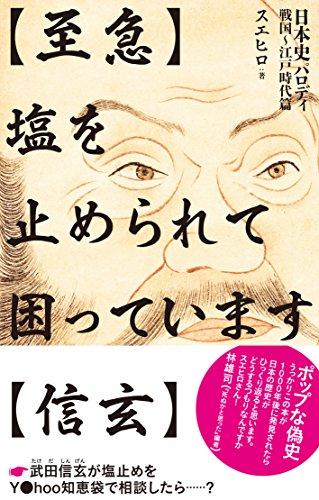塩を止められて困っています 日本史パロディ 戦国~江戸時代編