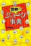 世界のジョーク事典