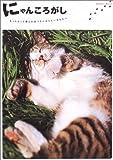 にゃんころがし―もっともっと猫とお近づきになりたいあなたへ (Gakken mook)
