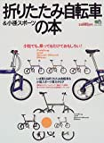 折りたたみ自転車&小径スポーツの本―いま買えるスモール自転車オールカタログ (エイムック (152))