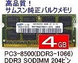 高品質サムスン純正 4GB DDR3 1066MHz PC3-8500 SO-DIMM 204Pin ノートPC用メモリ