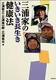 三浦家のいきいき長生き健康法