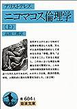 『ニコマコス倫理学』