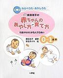 藤田浩子の赤ちゃんのあやし方・育て方―0歳からはじまる人づきあい