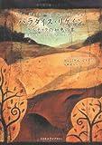 パラダイス・リゲイン―トルテックの知恵の書