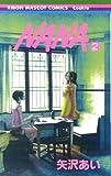Nana Vol. 2 (Nana) (in Japanese) (Japanese Edition)
