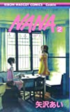 Nana Vol. 2 (Nana) (in Japanese) (Japanese Edition)