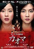 カオマ [DVD]