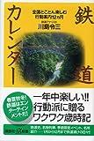 鉄道カレンダー 全国とことん楽しむ行動案内12ヶ月 (講談社+α新書)