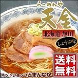 ◆北海道旭川ラーメン「らーめんや天金」(醤油味)4食入(ご当地ラーメンセット)