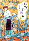 海馬亭通信2 (ポプラ文庫ピュアフル)